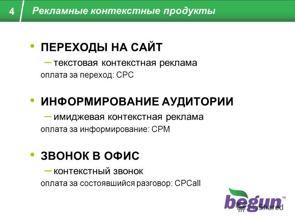 4 ПЕРЕХОДЫ НА САЙТ – текстовая контекстная реклама оплата за переход: CPC ИНФОРМИРОВАНИЕ АУДИТОРИИ – имиджевая контекстная реклама оплата за информирование: CPM ЗВОНОК В ОФИС – контекстный звонок оплата за состоявшийся разговор: CPCall Рекламные конт