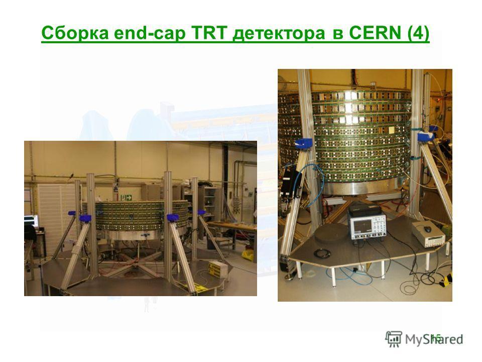 15 Сборка end-cap TRT детектора в CERN (4)
