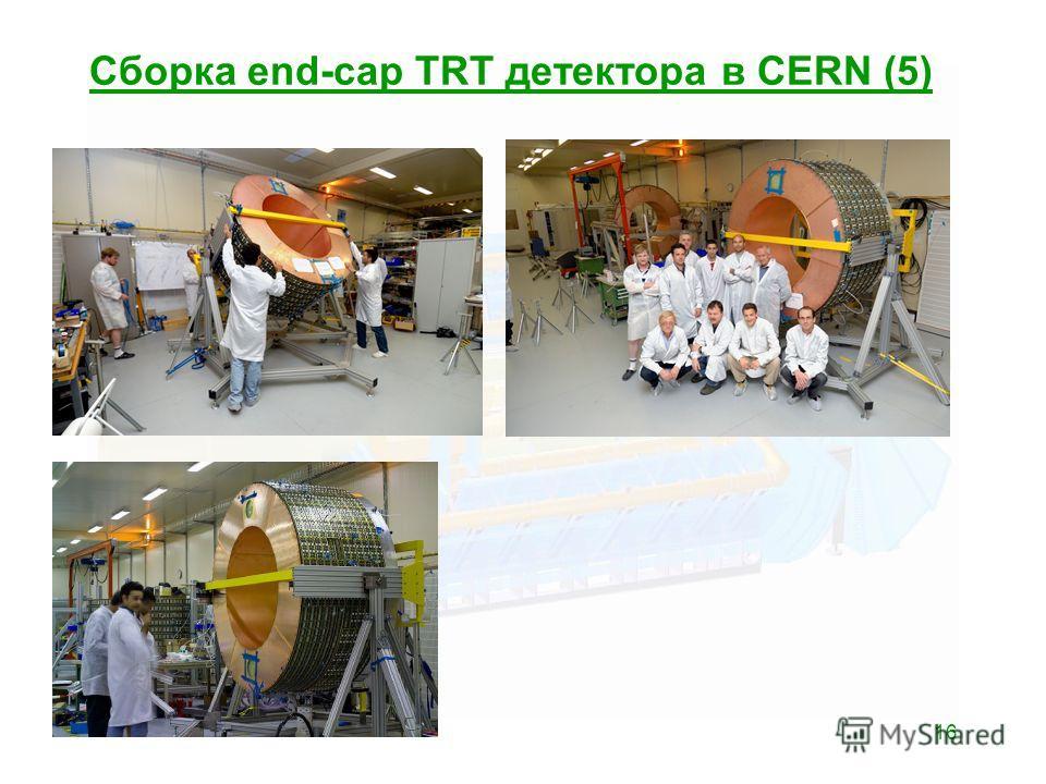 16 Сборка end-cap TRT детектора в CERN (5)