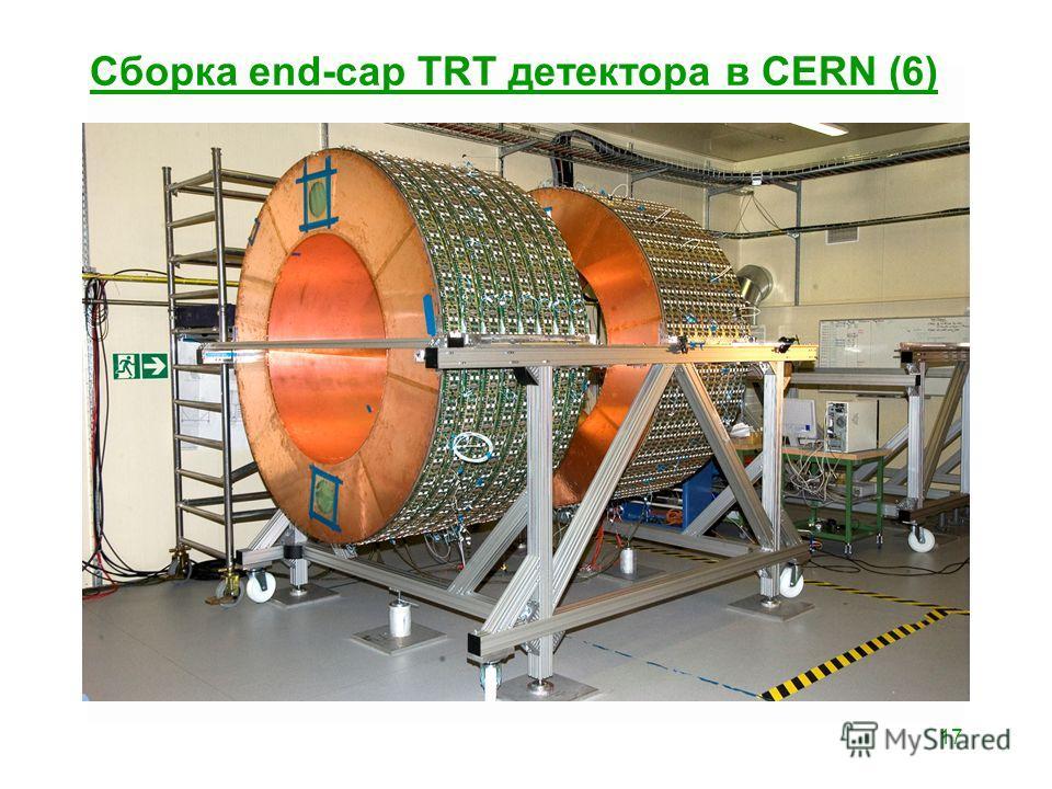 17 Сборка end-cap TRT детектора в CERN (6)