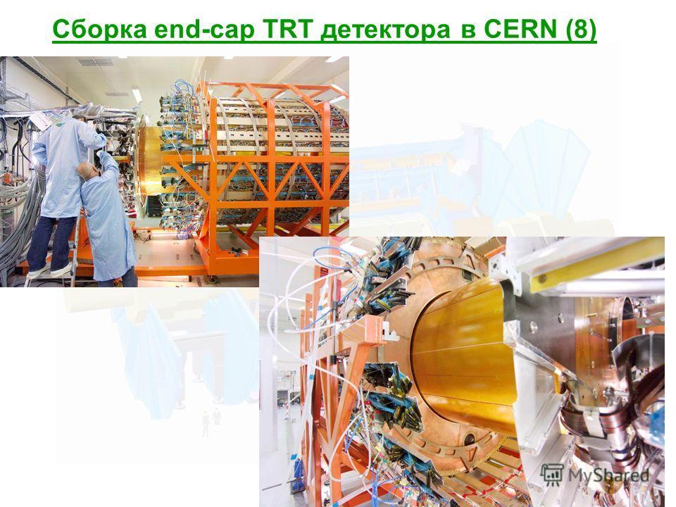19 Сборка end-cap TRT детектора в CERN (8)