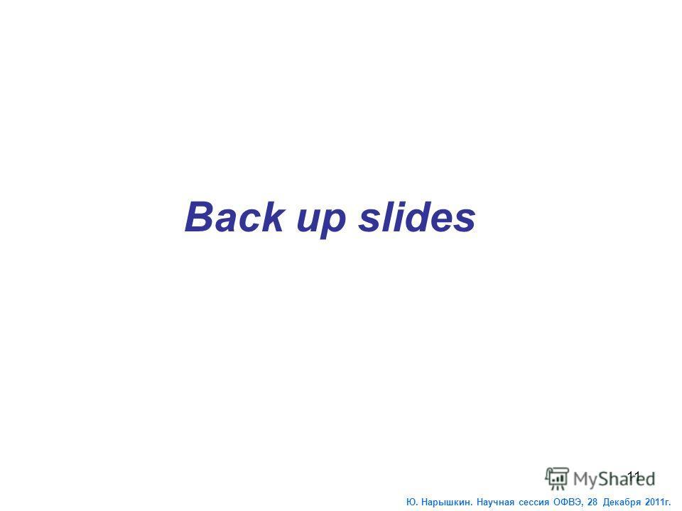 11 Back up slides Ю. Нарышкин. Научная сессия ОФВЭ, 28 Декабря 2011г.