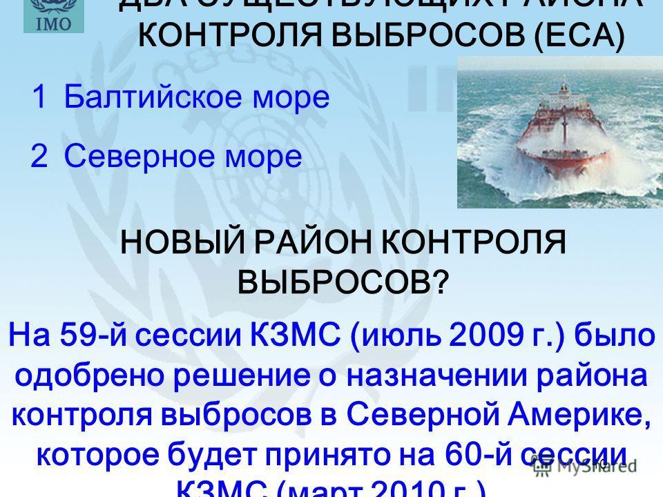 10 ДВА СУЩЕСТВУЮЩИХ РАЙОНА КОНТРОЛЯ ВЫБРОСОВ (ECA) 1Балтийское море 2Северное море НОВЫЙ РАЙОН КОНТРОЛЯ ВЫБРОСОВ? На 59-й сессии КЗМС (июль 2009 г.) было одобрено решение о назначении района контроля выбросов в Северной Америке, которое будет принято