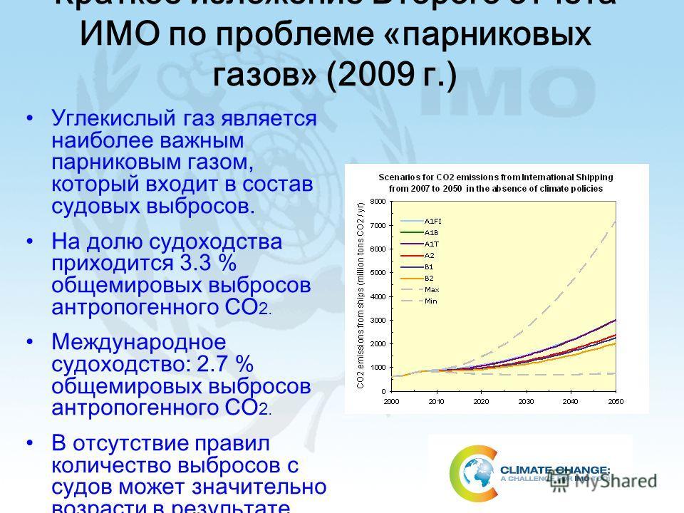 21 Краткое изложение Второго отчета ИМО по проблеме «парниковых газов» (2009 г.) Углекислый газ является наиболее важным парниковым газом, который входит в состав судовых выбросов. На долю судоходства приходится 3.3 % общемировых выбросов антропогенн
