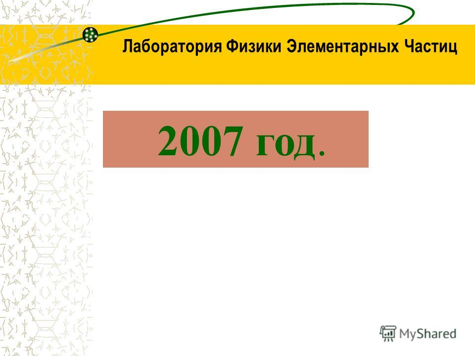 Лаборатория Физики Элементарных Частиц 2007 год.