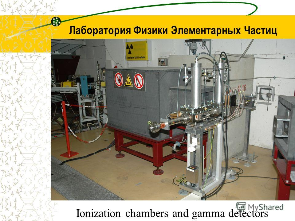 Лаборатория Физики Элементарных Частиц Ionization chambers and gamma detectors