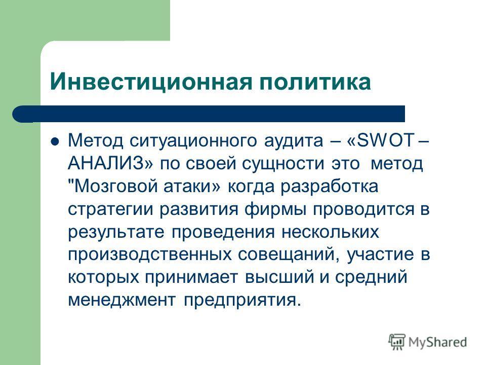 Инвестиционная политика Метод ситуационного аудита – «SWOT – АНАЛИЗ» по своей сущности это метод