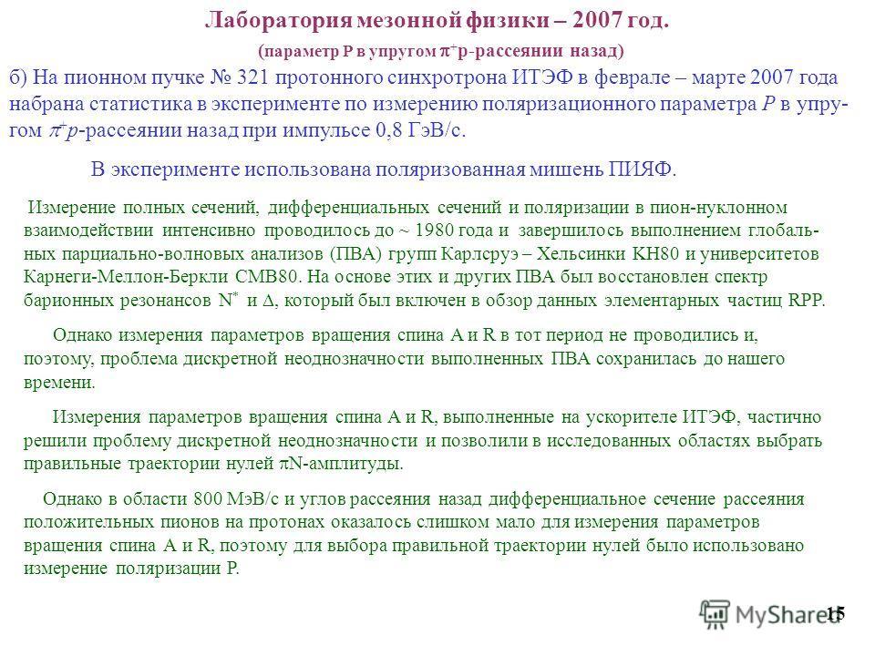 Лаборатория мезонной физики – 2007 год. ( параметр Р в упругом + p-рассеянии назад) 15 б) На пионном пучке 321 протонного синхротрона ИТЭФ в феврале – марте 2007 года набрана статистика в эксперименте по измерению поляризационного параметра Р в упру-