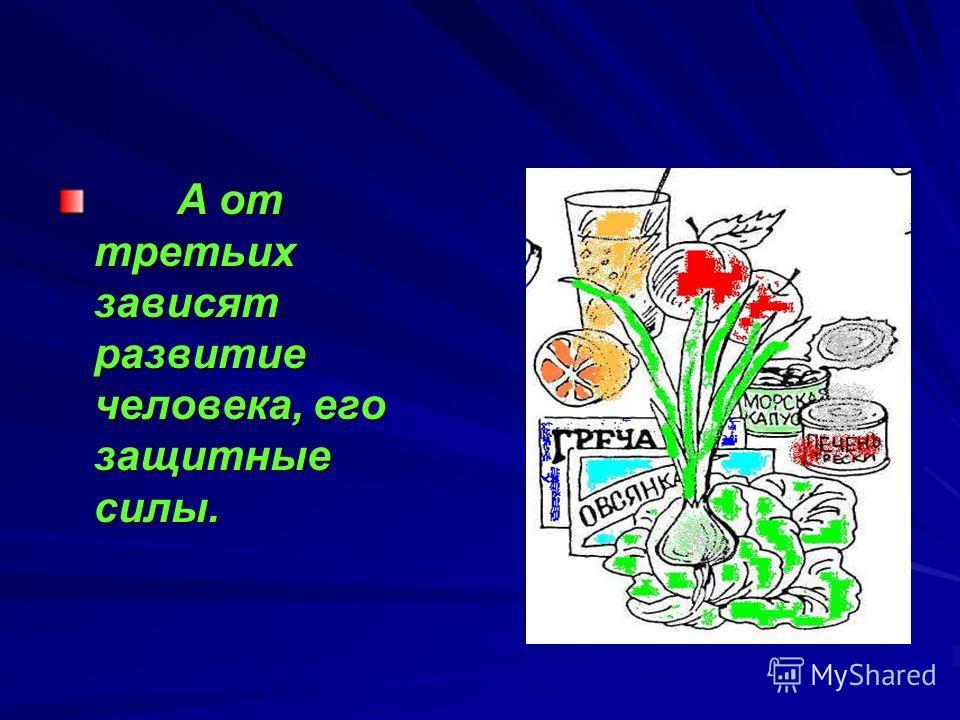 А от третьих зависят развитие человека, его защитные силы. А от третьих зависят развитие человека, его защитные силы.