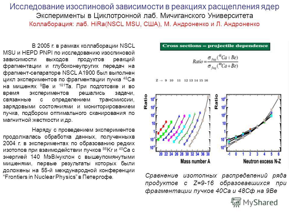 В 2005 г. в рамках коллаборации NSCL MSU и HEPD PNPI по исследованию изоспиновой зависимости выходов продуктов реакций фрагментации и глубоконеупругих передач на фрагмент-сепараторе NSCL A1900 был выполнен цикл экспериментов по фрагментации пучка 48