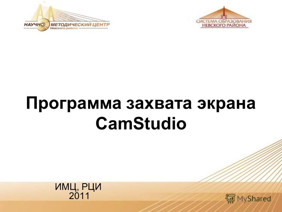 Программа захвата экрана CamStudio ИМЦ, РЦИ 2011