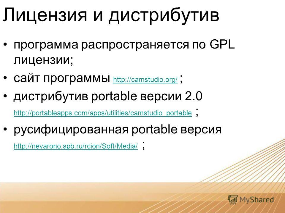 Лицензия и дистрибутив программа распространяется по GPL лицензии; сайт программы http://camstudio.org/ ; http://camstudio.org/ дистрибутив portable версии 2.0 http://portableapps.com/apps/utilities/camstudio_portable ; http://portableapps.com/apps/u