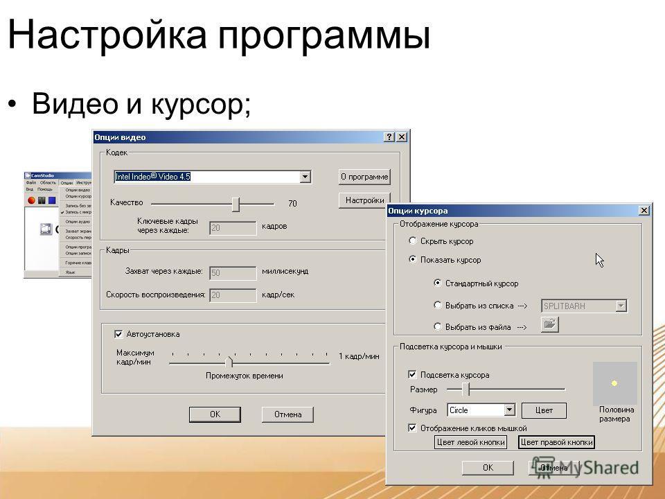 Настройка программы Видео и курсор;