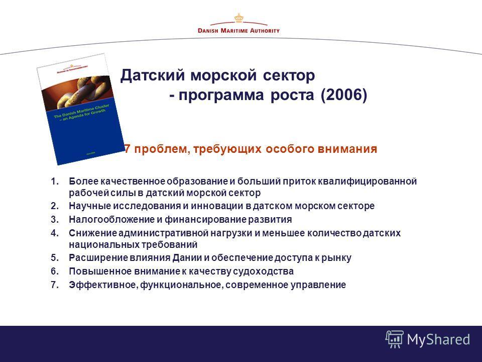 Датский морской сектор - программа роста (2006) 7 проблем, требующих особого внимания 1.Более качественное образование и больший приток квалифицированной рабочей силы в датский морской сектор 2.Научные исследования и инновации в датском морском секто