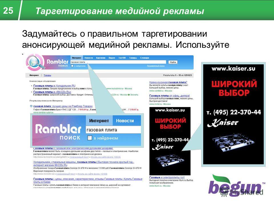 25 Таргетирование медийной рекламы Задумайтесь о правильном таргетировании анонсирующей медийной рекламы. Используйте тематические ассоциации.
