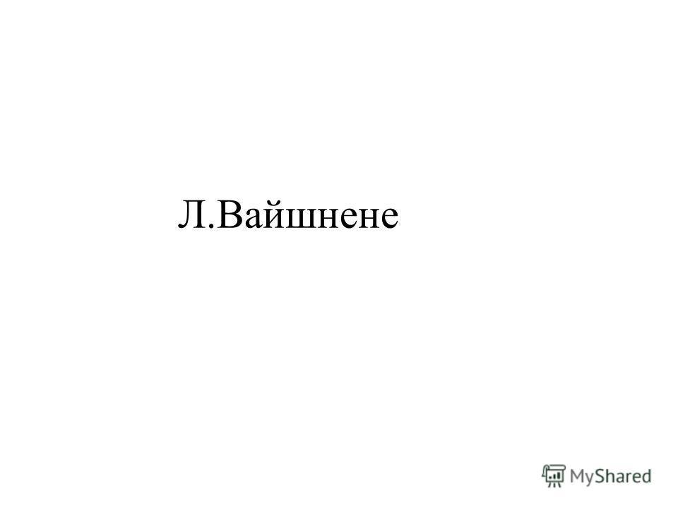 Л.Вайшнене