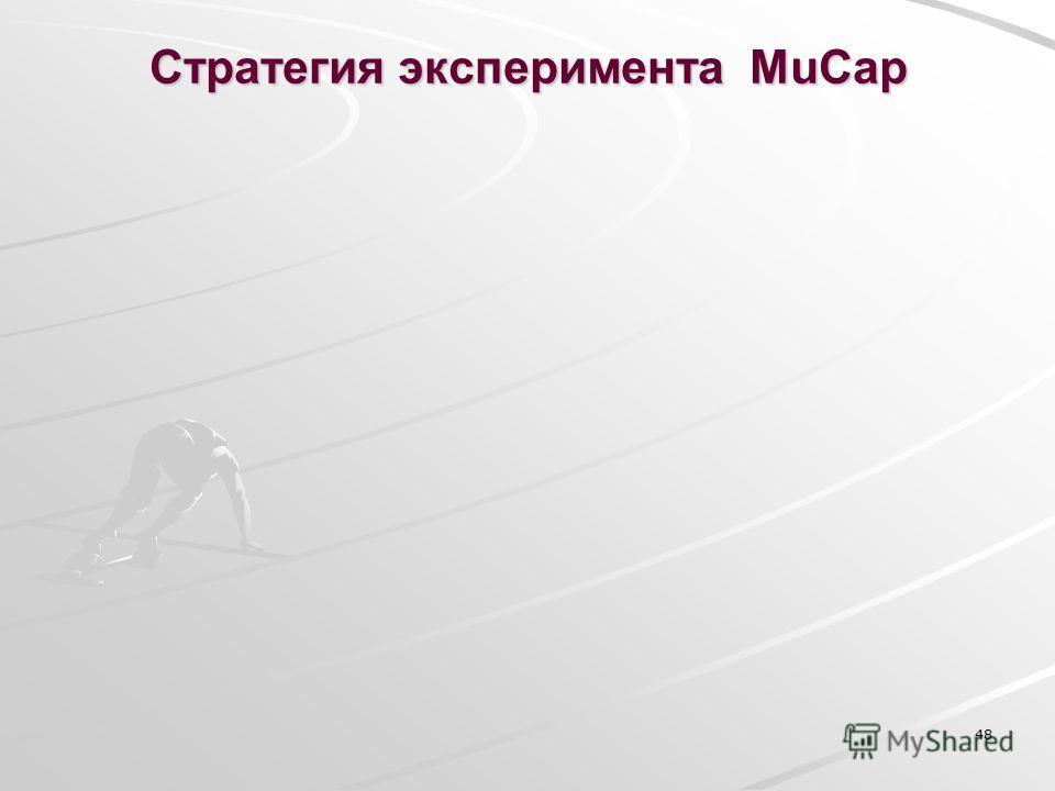 48 Стратегия эксперимента MuCap