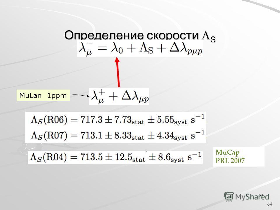 64 Определение скорости S 64 MuCap PRL 2007 MuLan 1ppm