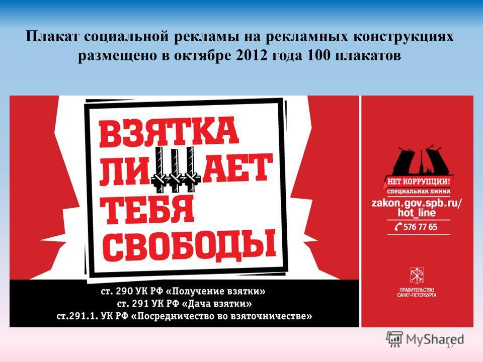 17 Плакат социальной рекламы на рекламных конструкциях размещено в октябре 2012 года 100 плакатов