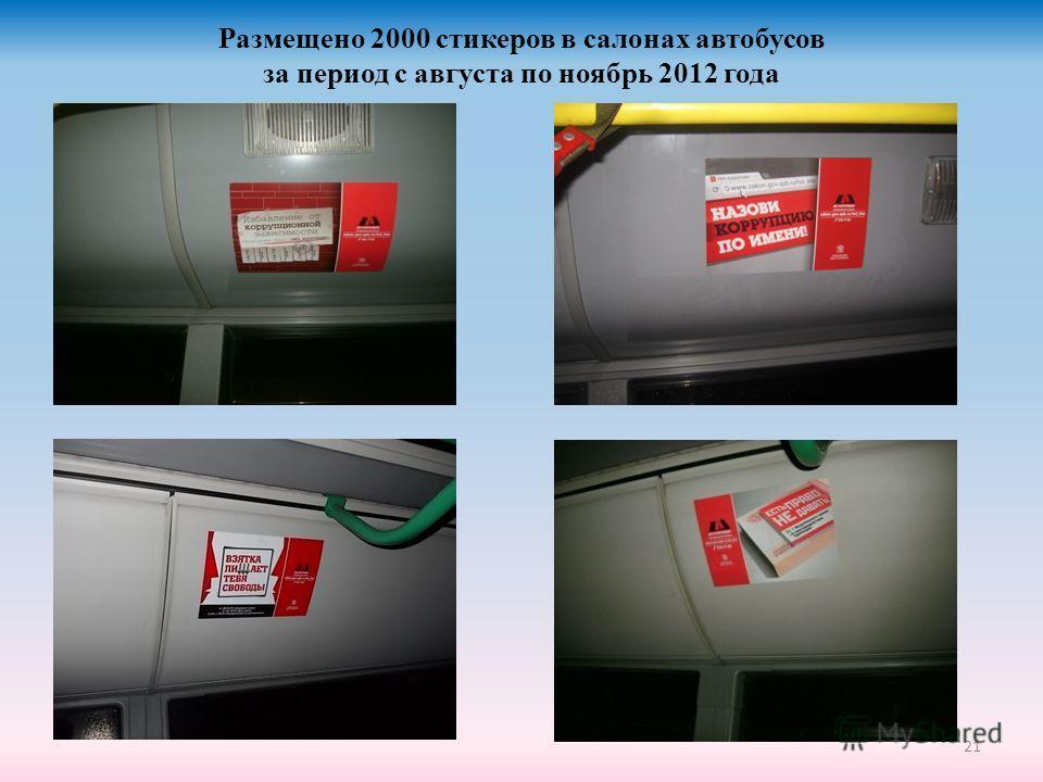 21 Размещено 2000 стикеров в салонах автобусов за период с августа по ноябрь 2012 года