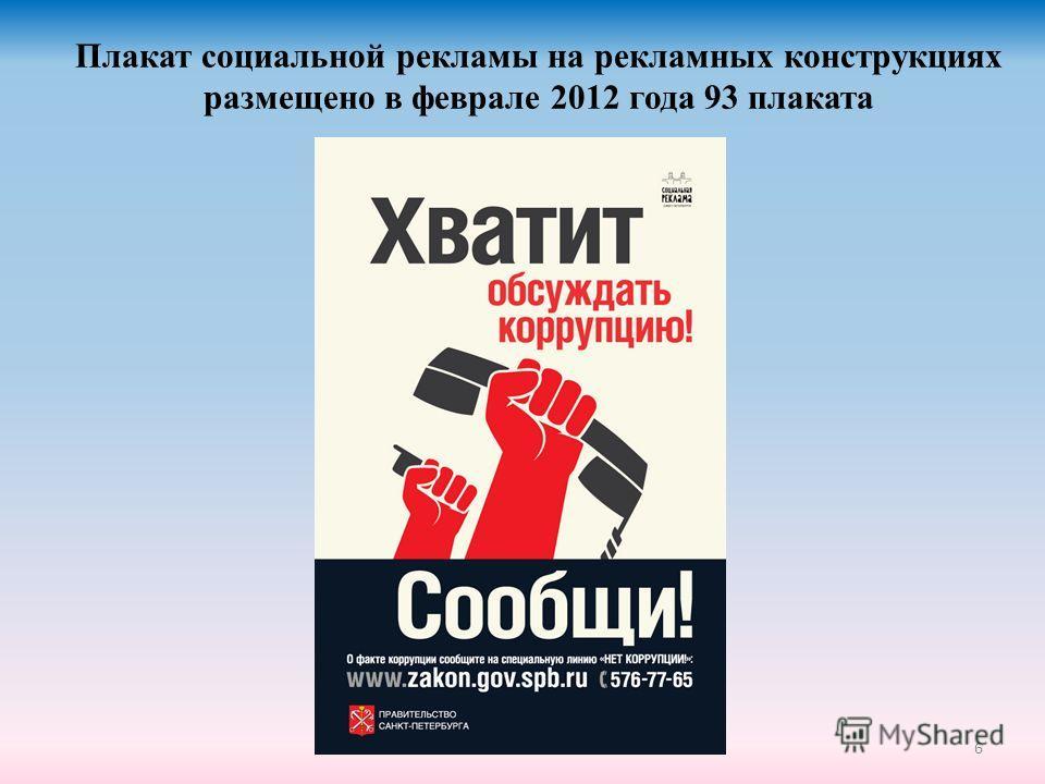 6 Плакат социальной рекламы на рекламных конструкциях размещено в феврале 2012 года 93 плаката