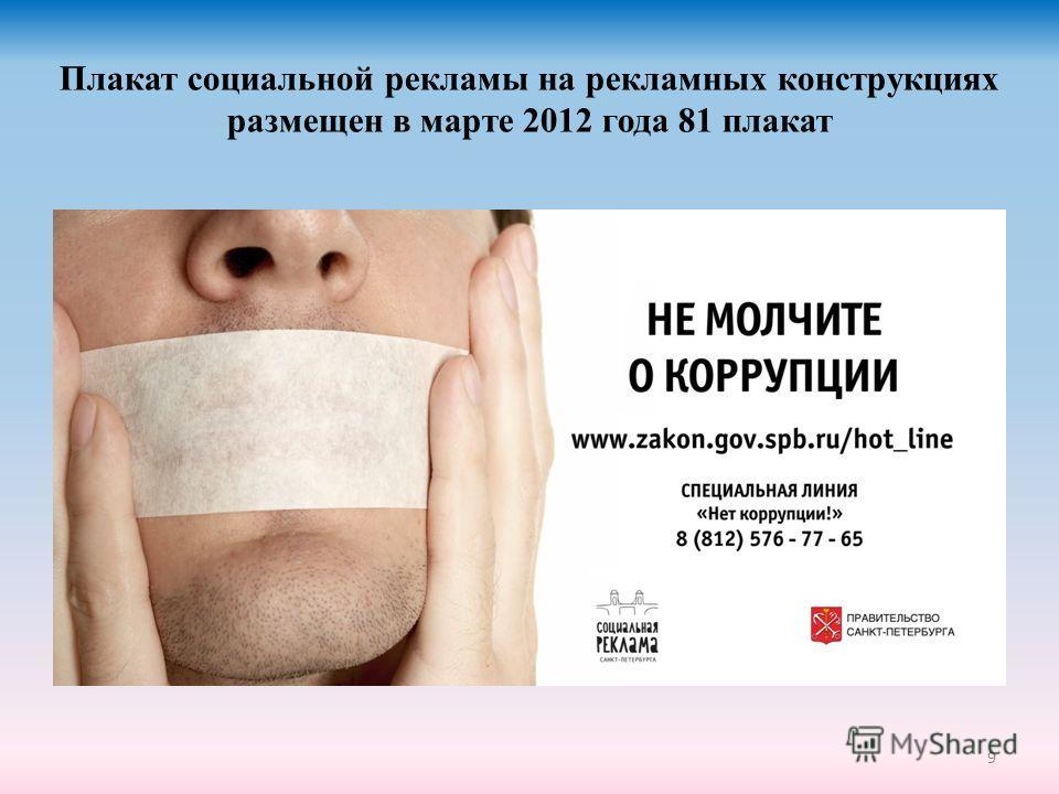 9 Плакат социальной рекламы на рекламных конструкциях размещен в марте 2012 года 81 плакат