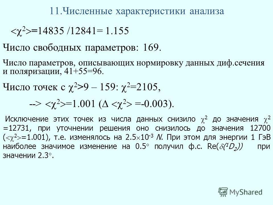 11.Численные характеристики анализа 2 =14835 /12841= 1.155 Число свободных параметров: 169. Число параметров, описывающих нормировку данных диф.сечения и поляризации, 41+55=96. Число точек с 2 >9 – 159: 2 =2105, --> 2 =1.001 ( 2 =-0.003). Исключение