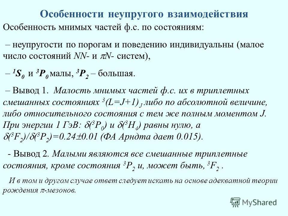 Особенности неупругого взаимодействия Выше замечена особенность мнимых частей ф.с – они малы в состояниях 3 (L=J+1) J. Особенность мнимых частей ф.с. по состояниям: – неупругости по порогам и поведению индивидуальны (малое число состояний NN- и N- си