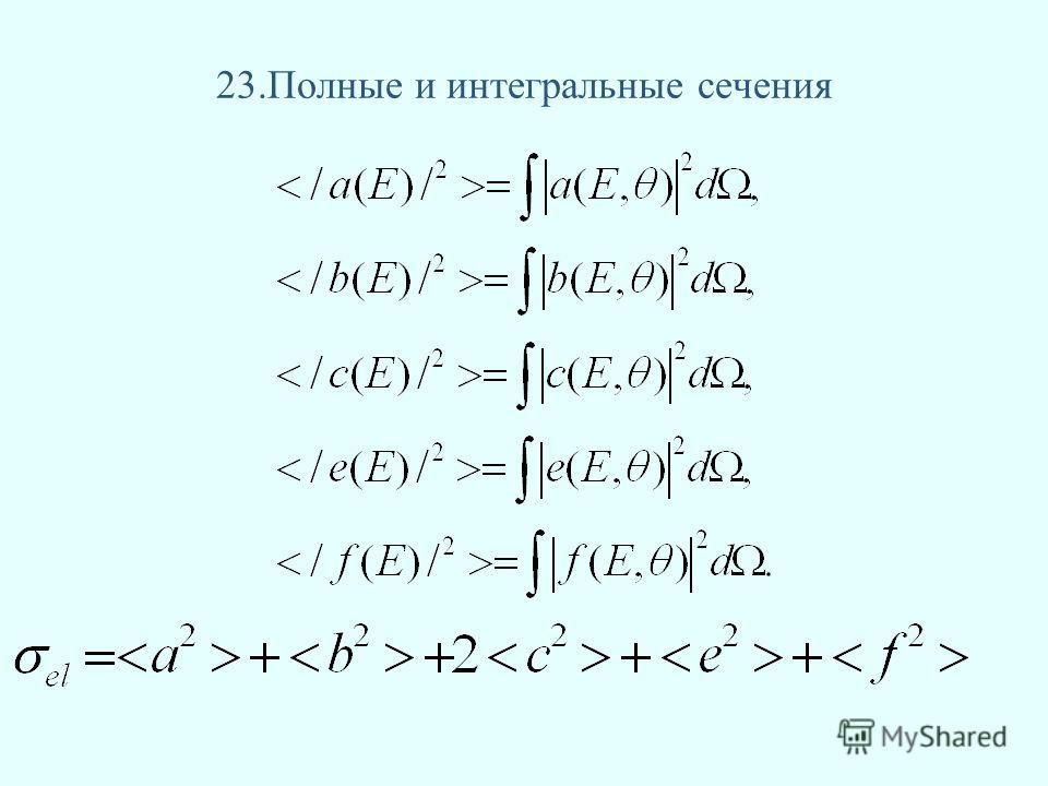 23.Полные и интегральные сечения