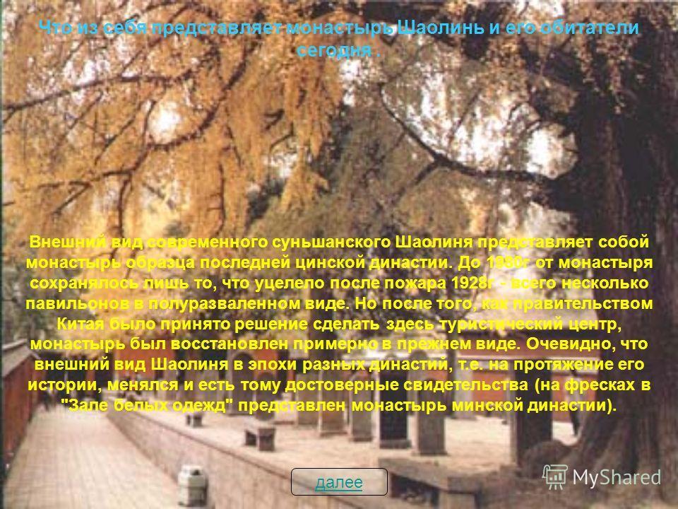 Что из себя представляет монастырь Шаолинь и его обитатели сегодня. Внешний вид современного суньшанского Шаолиня представляет собой монастырь образца последней цинской династии. До 1980г от монастыря сохранялось лишь то, что уцелело после пожара 192