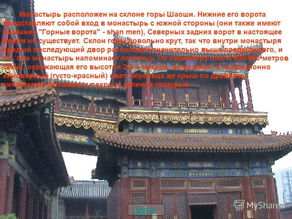 Монастырь расположен на склоне горы Шаоши. Нижние его ворота представляют собой вход в монастырь с южной стороны (они также имеют название