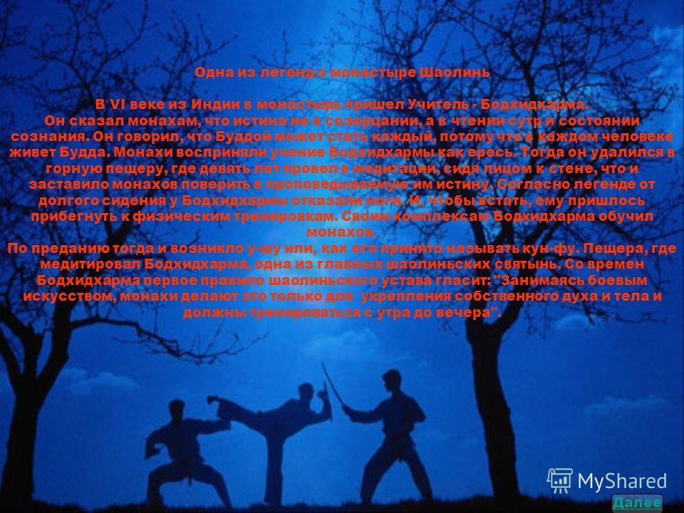 Одна из легенд о монастыре Шаолинь В VI веке из Индии в монастырь пришел Учитель - Бодхидхарма. Он сказал монахам, что истина не в созерцании, а в чтении сутр и состоянии сознания. Он говорил, что Буддой может стать каждый, потому что в каждом челове