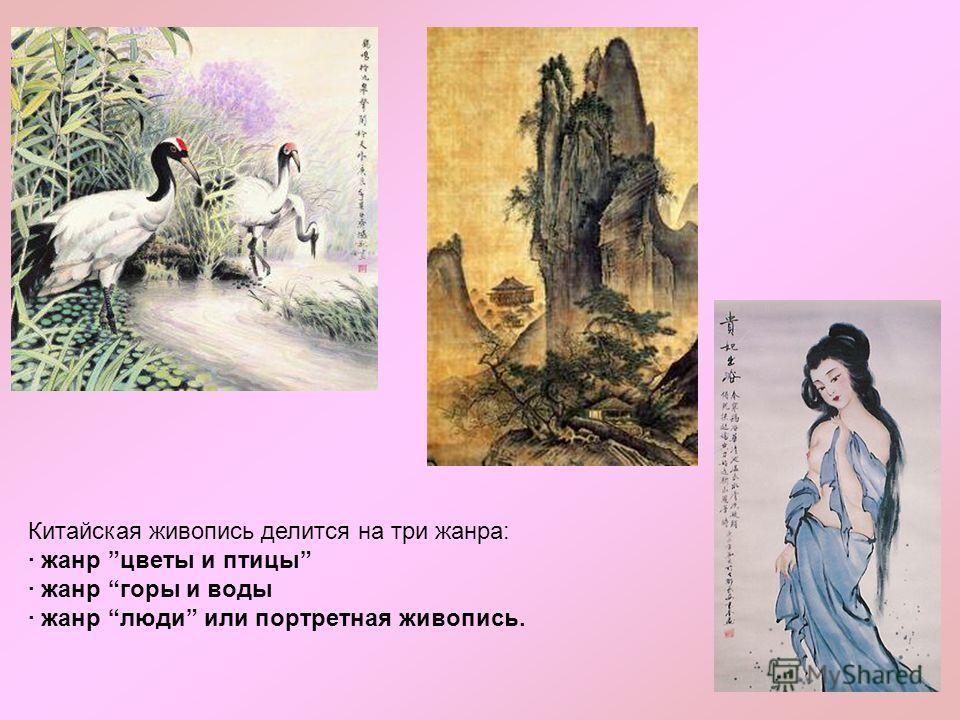 Китайская живопись делится на три жанра: жанр цветы и птицы жанр горы и воды жанр люди или портретная живопись.