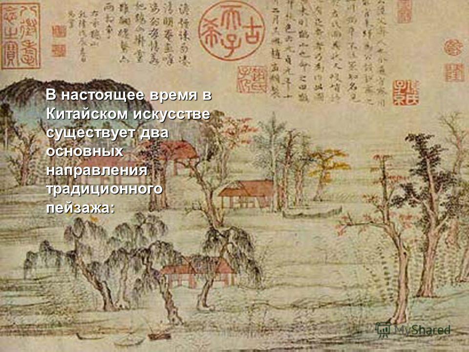 В настоящее время в Китайском искусстве существует два основных направления традиционного пейзажа: