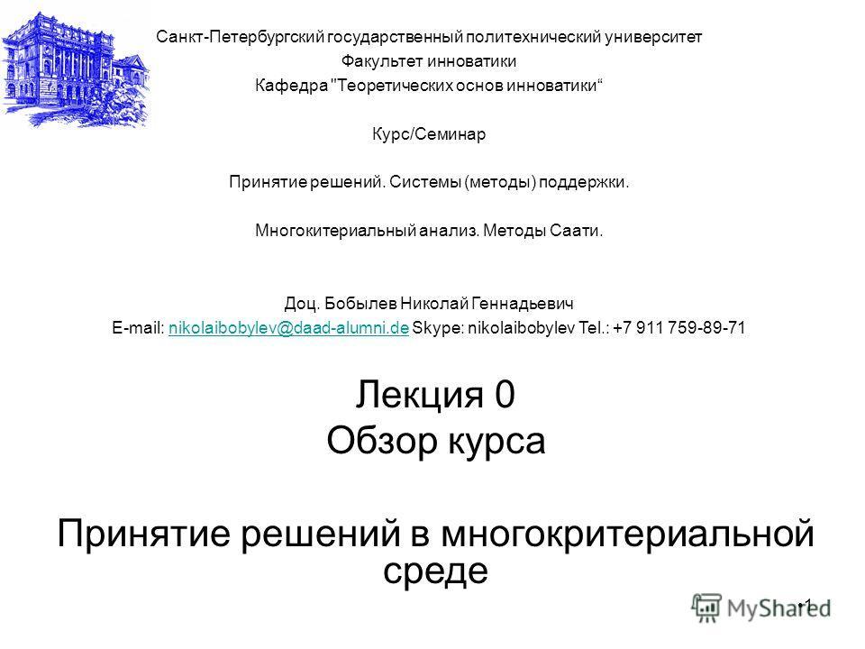 1 Санкт-Петербургский государственный политехнический университет Факультет инноватики Кафедра
