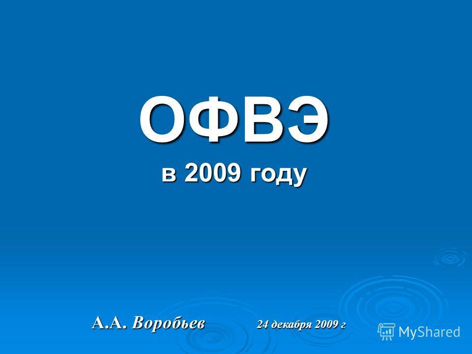 ОФВЭ в 2009 году А.А. Воробьев 24 декабря 2009 г