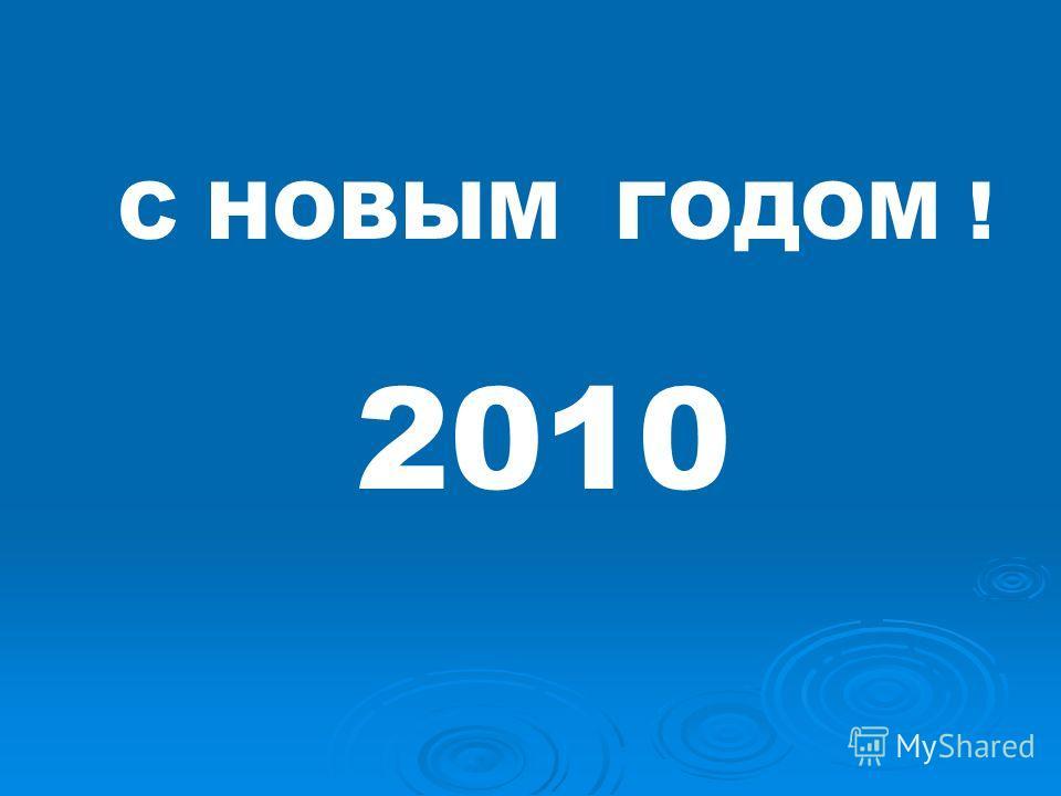 С НОВЫМ ГОДОМ ! 2010