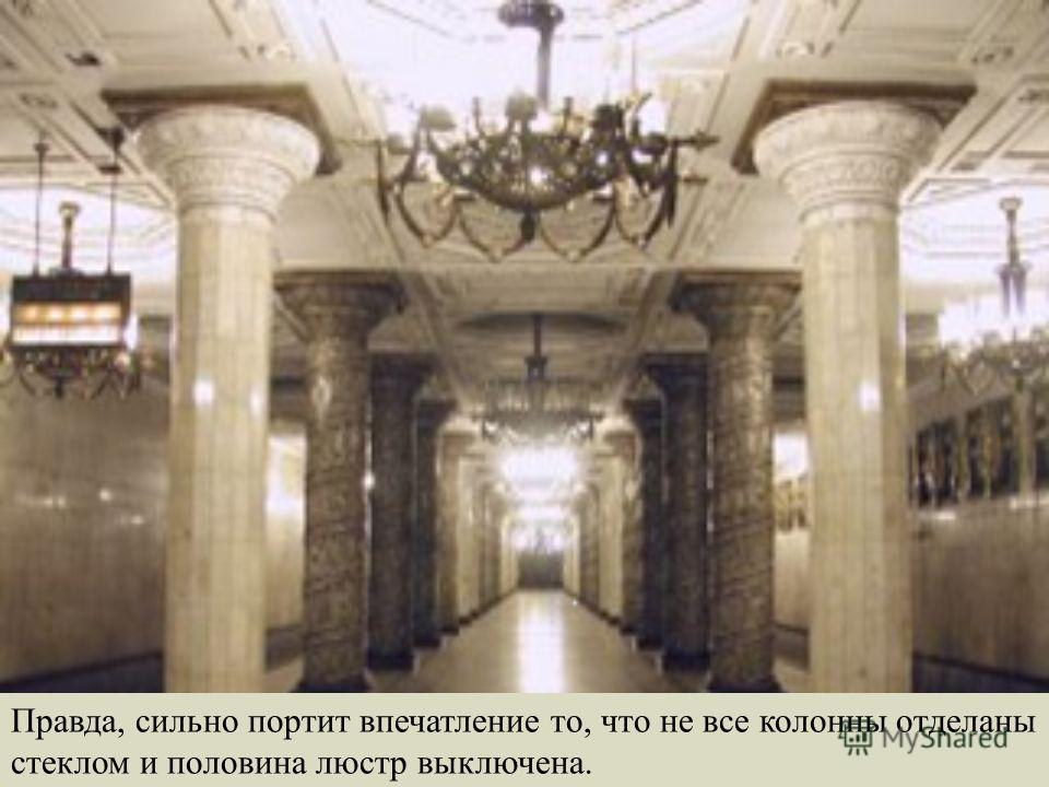 Правда, сильно портит впечатление то, что не все колонны отделаны стеклом и половина люстр выключена.