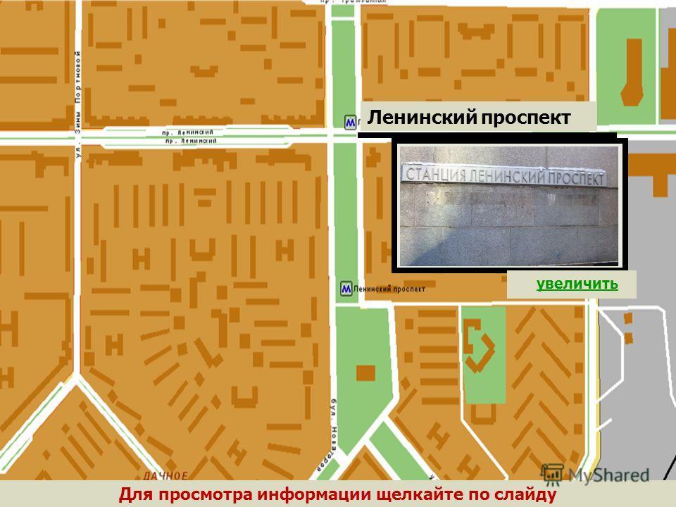Ленинский проспект Для просмотра информации щелкайте по слайду увеличить