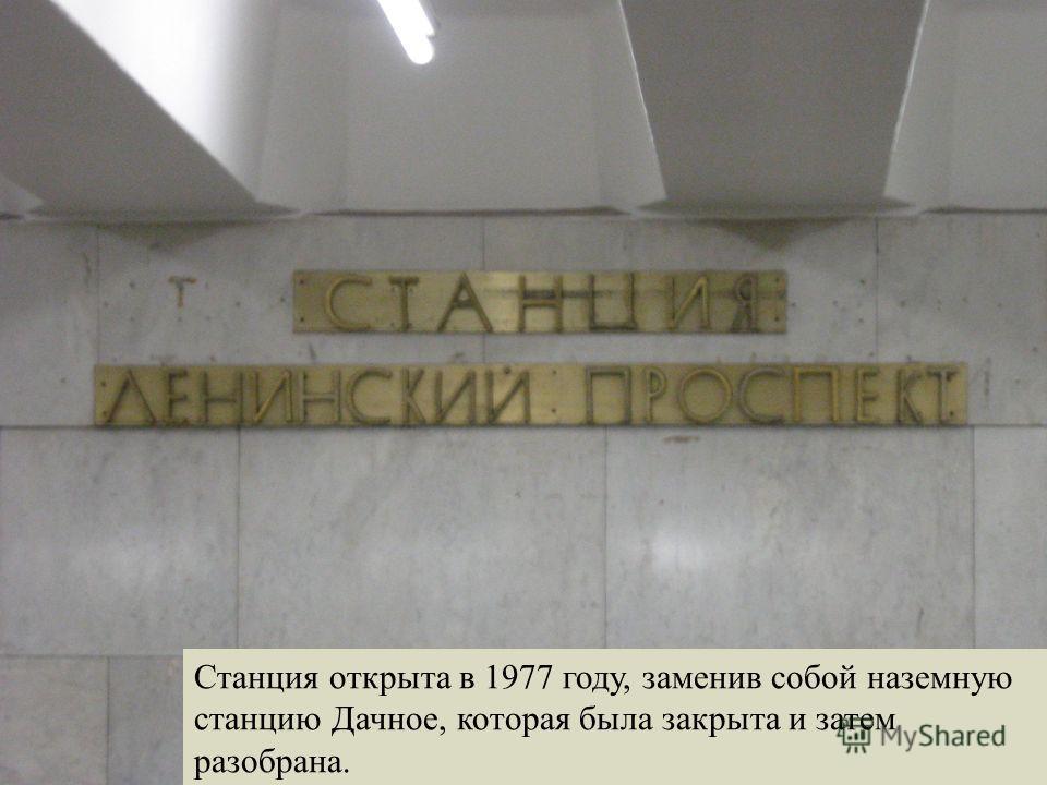 Станция открыта в 1977 году, заменив собой наземную станцию Дачное, которая была закрыта и затем разобрана.