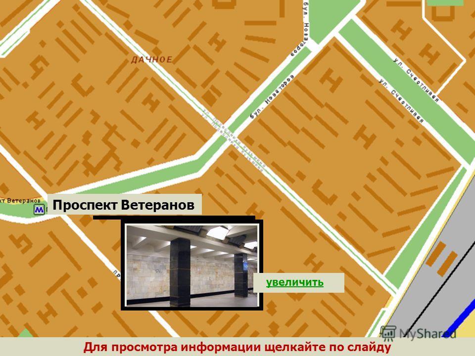Проспект Ветеранов Для просмотра информации щелкайте по слайду увеличить
