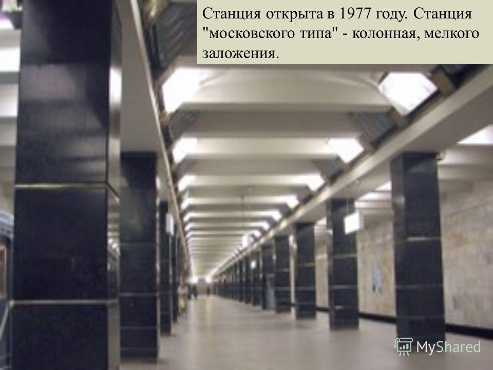 Станция открыта в 1977 году. Станция московского типа - колонная, мелкого заложения.