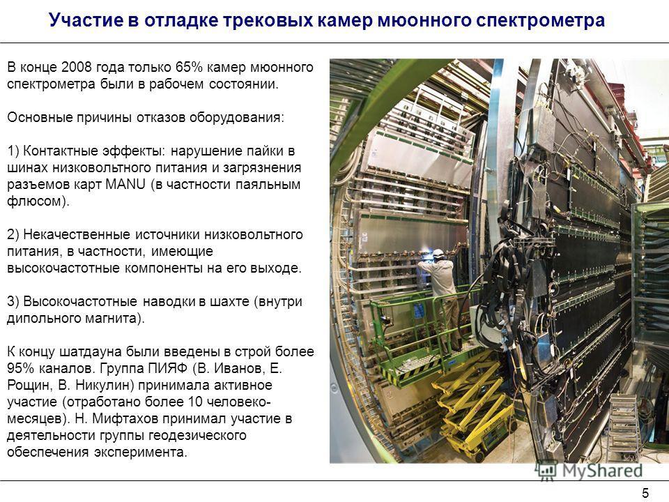 5 Участие в отладке трековых камер мюонного спектрометра В конце 2008 года только 65% камер мюонного спектрометра были в рабочем состоянии. Основные причины отказов оборудования: 1) Контактные эффекты: нарушение пайки в шинах низковольтного питания и