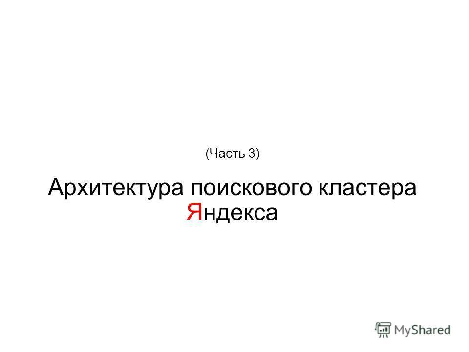 (Часть 3) Архитектура поискового кластера Яндекса