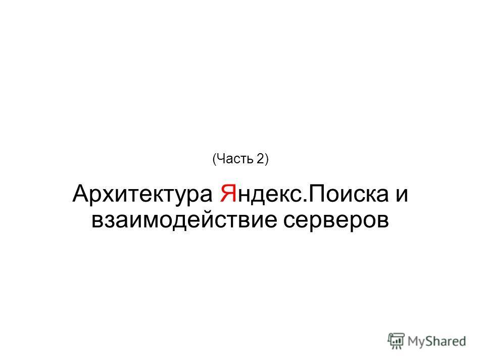 (Часть 2) Архитектура Яндекс.Поиска и взаимодействие серверов