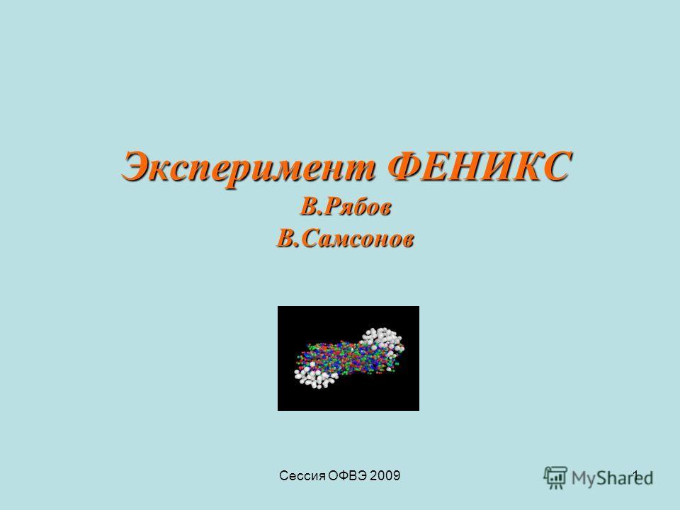 Сессия ОФВЭ 20091 Эксперимент ФЕНИКС В.Рябов В.Самсонов