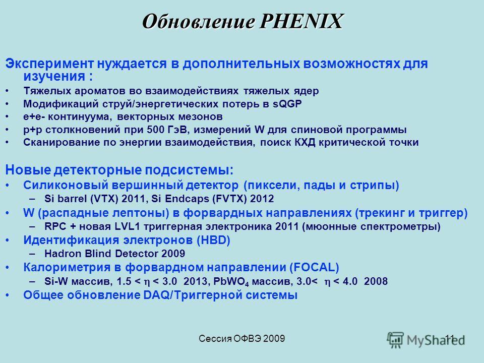 Сессия ОФВЭ 200911 Эксперимент нуждается в дополнительных возможностях для изучения : Тяжелых ароматов во взаимодействиях тяжелых ядер Модификаций струй/энергетических потерь в sQGP e+e- континуума, векторных мезонов p+p столкновений при 500 ГэВ, изм