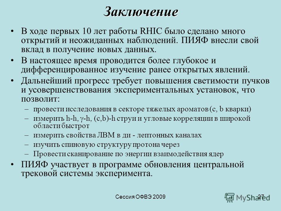 Сессия ОФВЭ 200927Заключение В ходе первых 10 лет работы RHIC было сделано много открытий и неожиданных наблюдений. ПИЯФ внесли свой вклад в получение новых данных. В настоящее время проводится более глубокое и дифференцированное изучение ранее откры