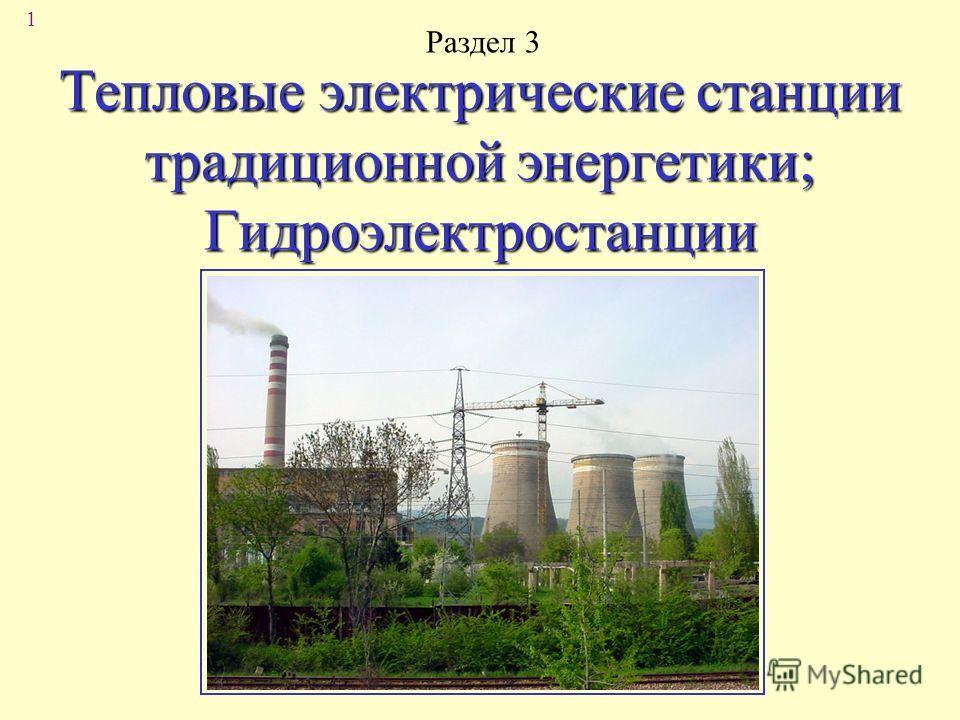 1 Тепловые электрические станции традиционной энергетики; Гидроэлектростанции Раздел 3