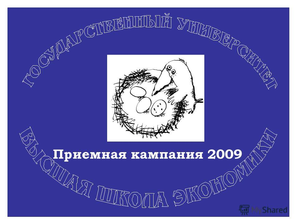 Приемная кампания 2009